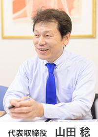 代表取締役 山田 稔
